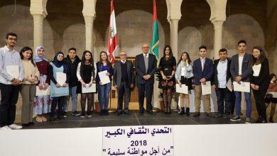 Photo of اختتام برنامج التحدي الثقافي ٢٠١٩ في زحلة