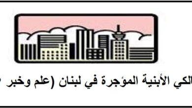 Photo of مالكو الأبنية المؤجرة: ننتظر رد وزيرة العدل على كتابنا المفتوح